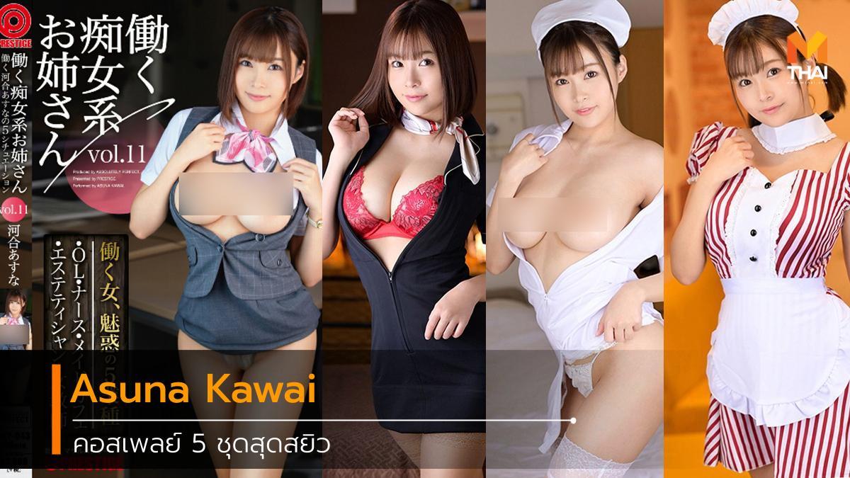 Asuna Kawai AV cute FANZA porn Prestige pretty sex sexy น่ารัก สาวญี่ปุ่น สาวสวย หนังโป๊ เซ็กซี่ เซ็กส์ เอวี