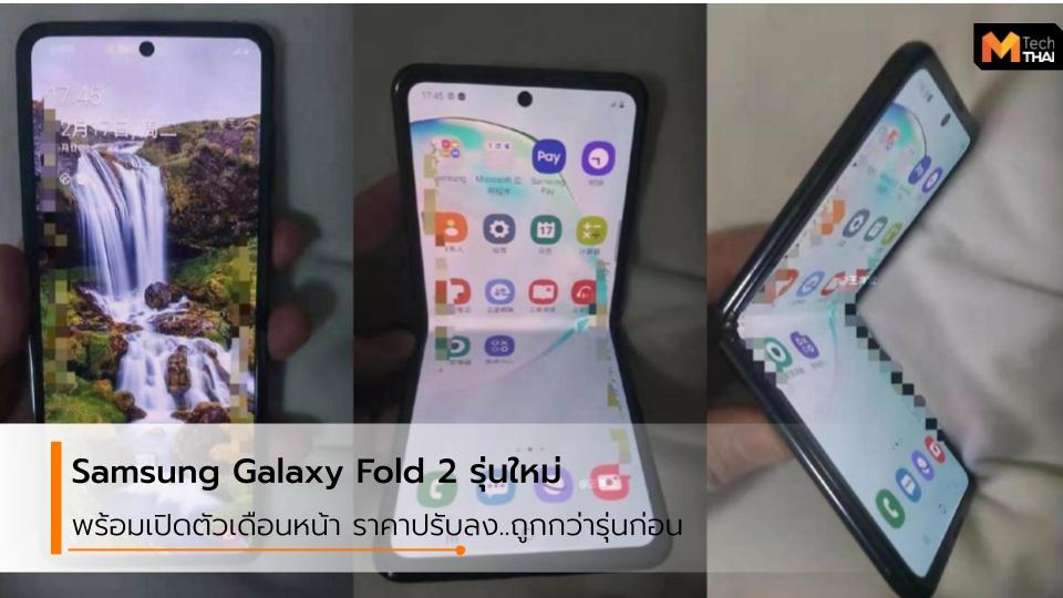 Galaxy Fold 2 mobile samsung Samsung Galaxy Fold Samsung Galaxy Fold 2 smartphone ซัมซุง ซัมซุงกาแล็คซี่ มือถือ สมาร์ทโฟน สมาร์ทโฟนจอพับได้