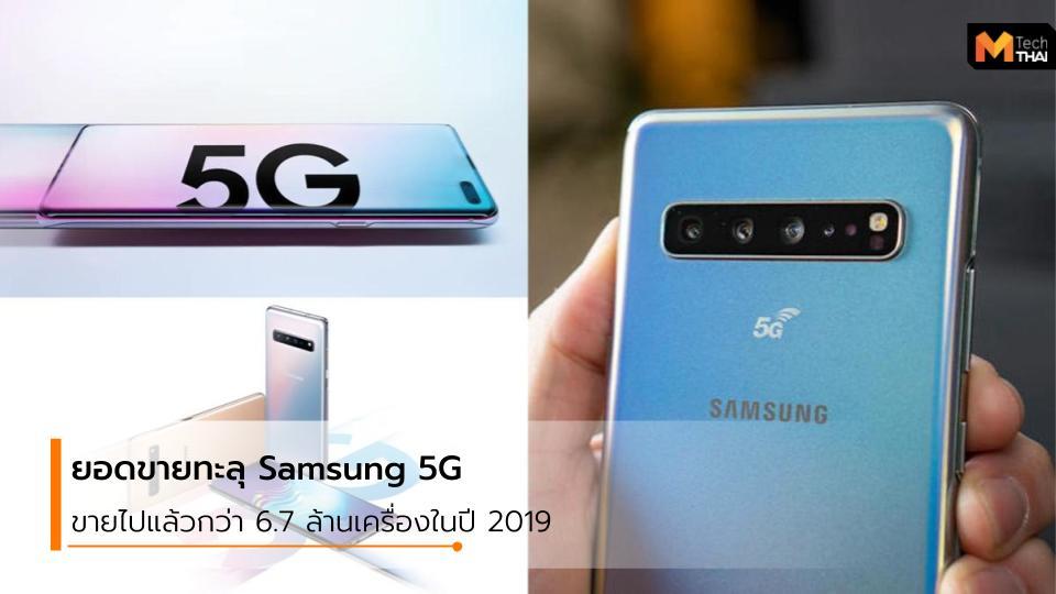 5G Galaxy Note 10 Plus 5G Galaxy S10 5G mobile samsung Samsung 5G Samsung Galaxy smartphone มือถือ สมาร์ทโฟน