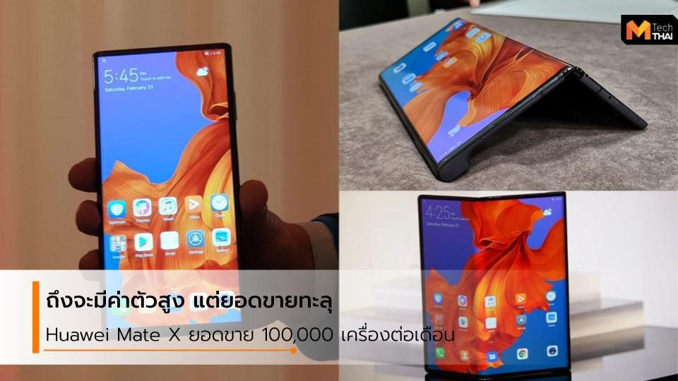Huawei Huawei Mate X Mate X mobile มือถือ มือถือ Android มือถือ huawei มือถือหน้าจอพับได้ สมาร์ทโฟนหน้าจอพับได้
