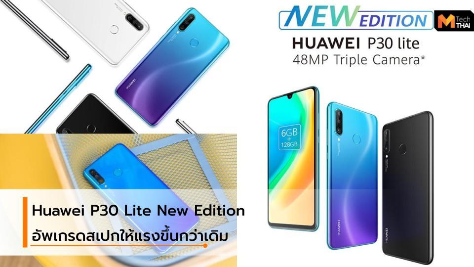 Huawei Huawei P30 Lite Huawei P30 Lite New Edition mobile smartphone มือถือ มือถือ huawei สมาร์ทโฟน หัวเว่ย