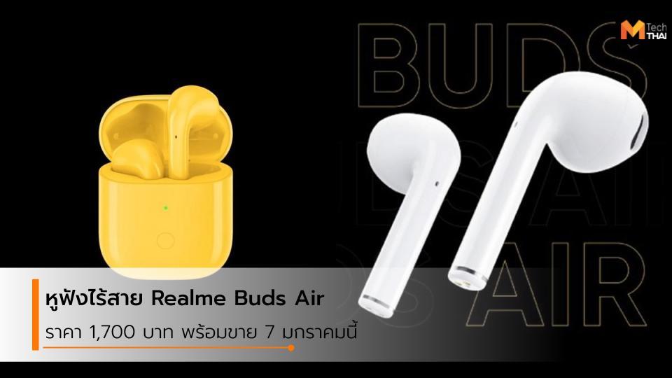 Buds Air Realme Realme Buds Air หูฟัง หูฟังไร้สาย