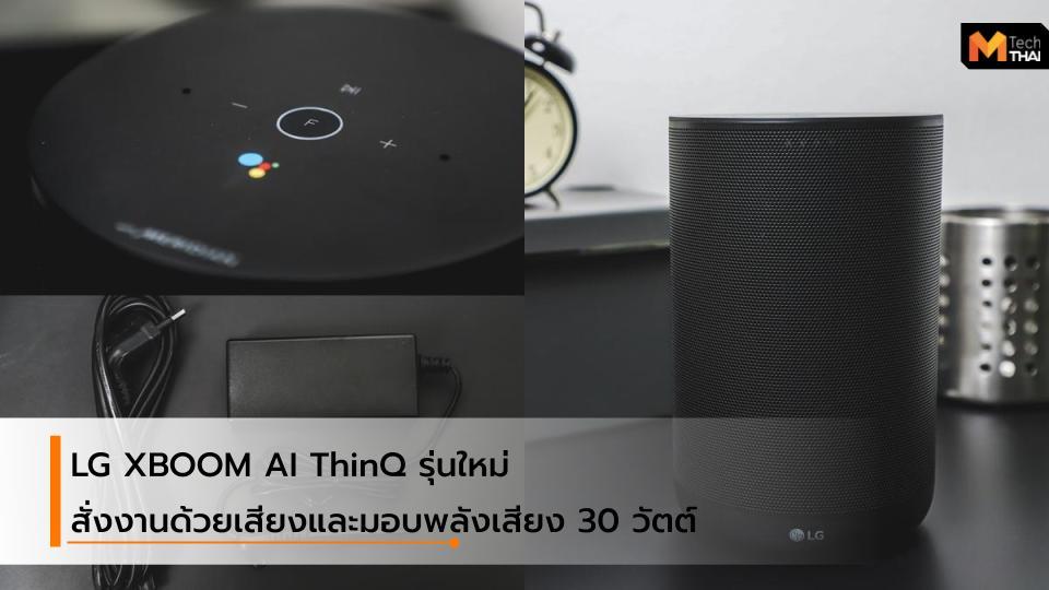 gadget LG LG XBOOM AI ThinQ LG XBOOM AI ThinQ WK7 XBOOM AI ThinQ ลำโพง ลำโพงอัจฉริยะ แกดเจ็ต แอลจี