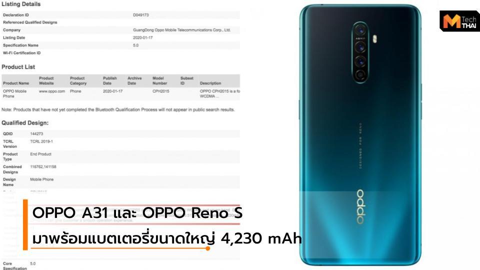 Android mobile Oppo OPPO A31 OPPO Reno S smartphone มือถือ มือถือ OPPO สมาร์ทโฟน ออปโป้ แอนดรอยด์