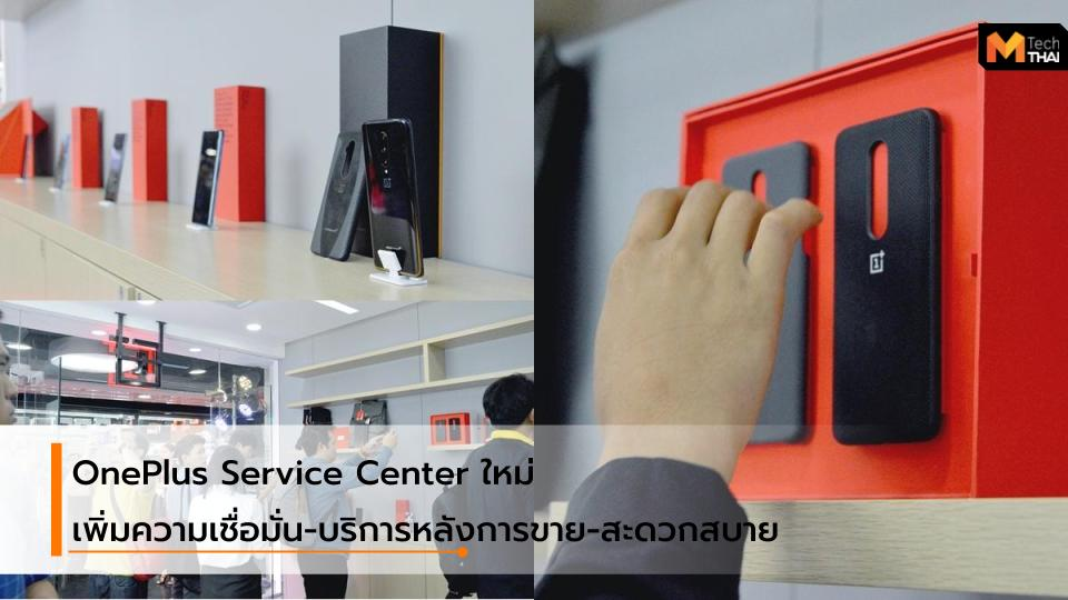 mobile OnePlus OnePlus Service Center smartphone มือถือ มือถือ Android วันพลัส สมาร์ทโฟน