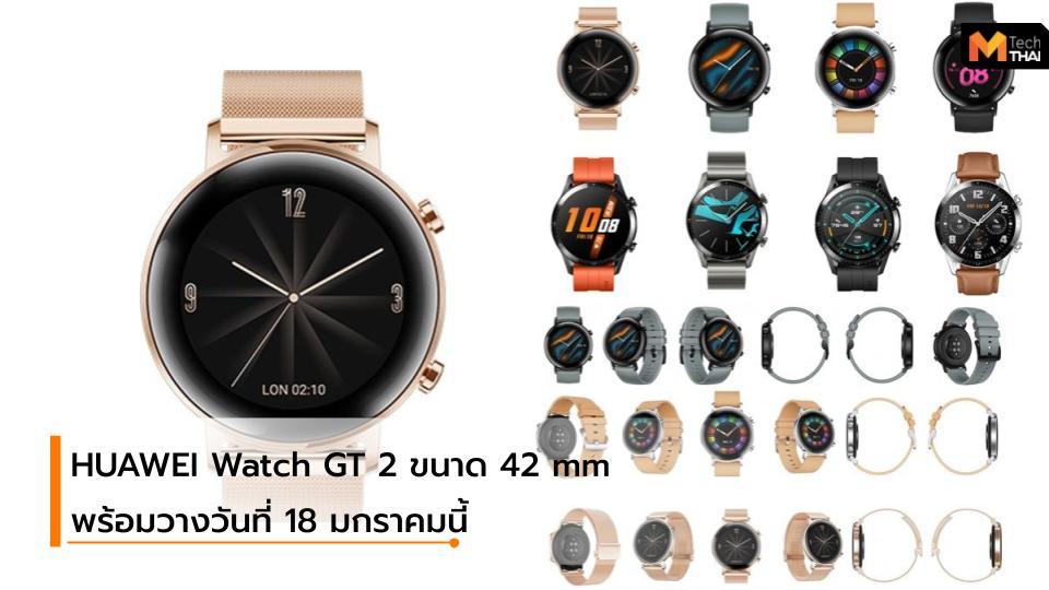 gadget Huawei Huawei Watch GT 2 Watch GT 2 นาฬิกา หัวเว่ย แกดเจ็ต