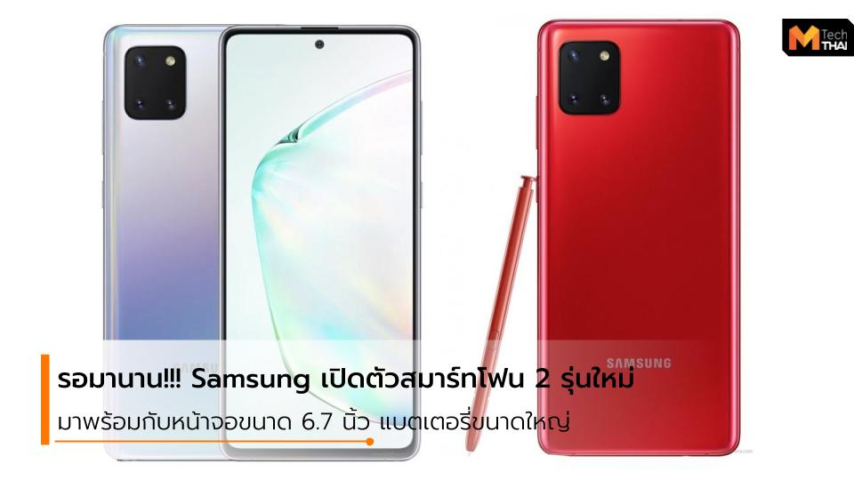 Android Galaxy Note 10 Lite mobile samsung Samsung Galaxy S10 Lite smartphone ซัมซุง ซัมซุงกาแล็คซี่ มือถือ มือถือ Android มือถือ samsung สมาร์ทโฟน