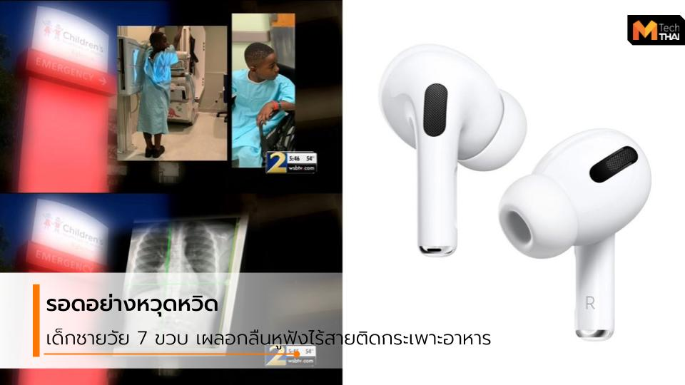 AirPods Apple gadget หูฟังไร้สาย แกดเจ็ต
