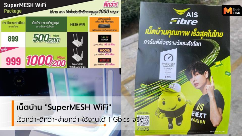 AIS SuperMESH WiFi อินเทอร์เน็ต เน็ตบ้าน เน็ตบ้านไฟเบอร์ เอไอเอส เอไอเอส ไฟเบอร์
