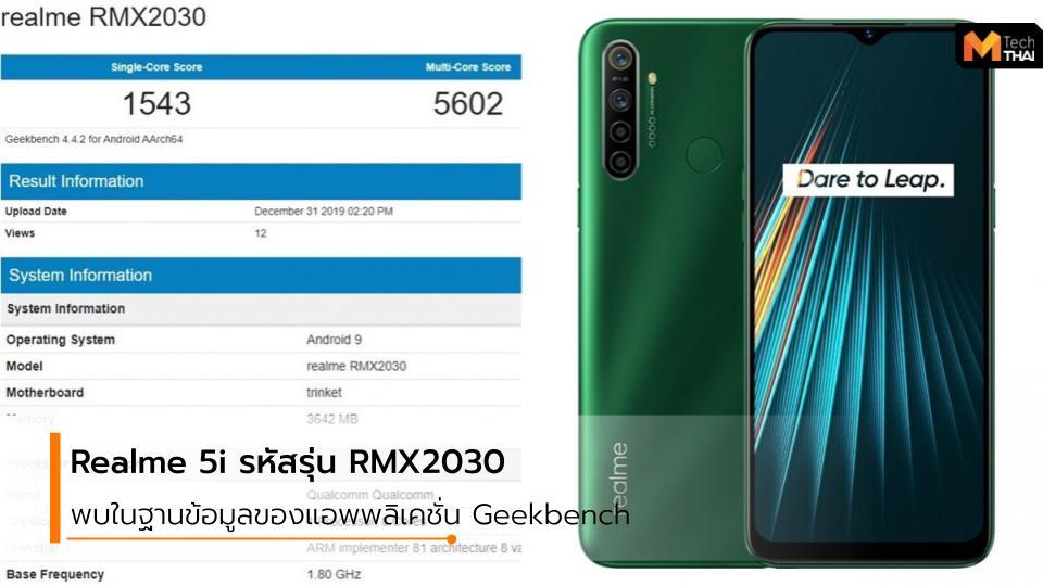 Android mobile Realme Realme 5i smartphone มือถือ สมาร์ทโฟน แอนดรอยด์