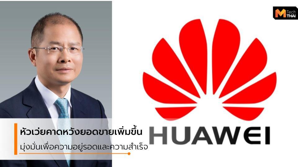 Huawei mobile smartphone มือถือ มือถือ huawei สมาร์ทโฟน หัวเว่ย