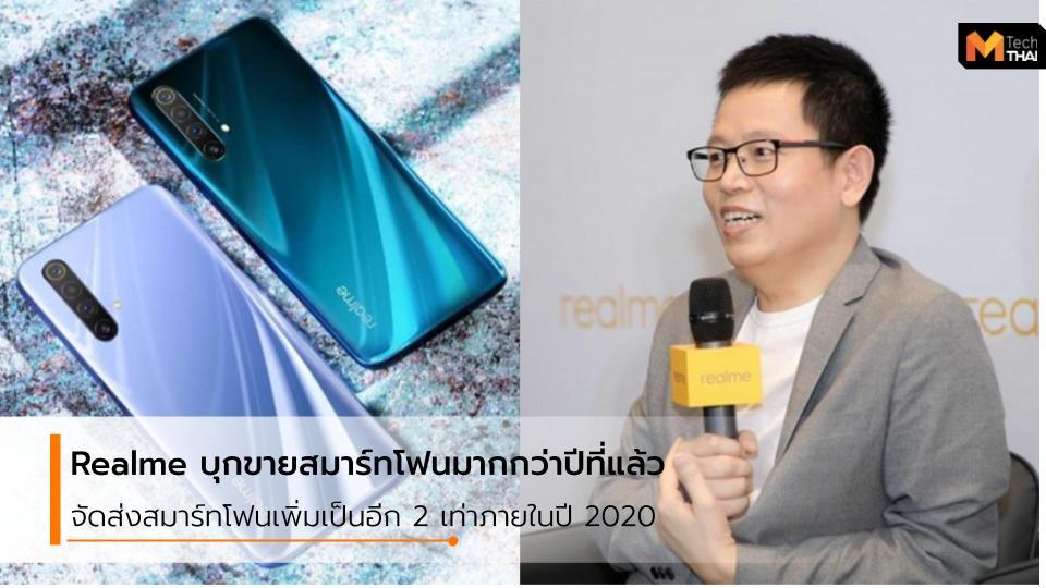 Android Realme Realme Buds Air Realme X50 5G มือถือ มือถือ Android สมาร์ทโฟน แอนดรอยด์
