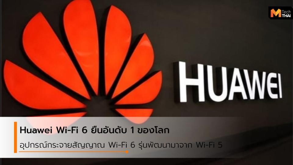 Huawei Wi-Fi 6 หัวเว่ย