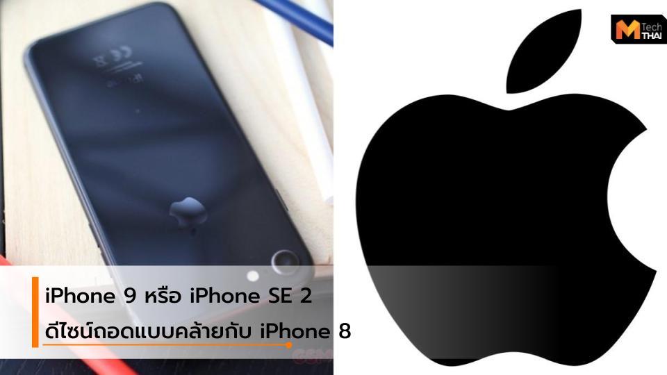 iPhone iPhone 9 iPhone SE 2018 mobile smartphone มือถือ สมาร์ทโฟน ไอโฟน ไอโฟน 9