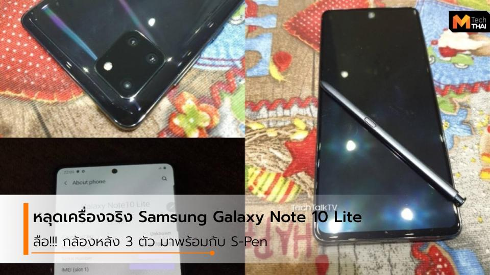 Galaxy Note 10 Lite mobile samsung Samsung Galaxy Samsung Galaxy Note Samsung Galaxy Note 10 Lite smartphone ซัมซุง มือถือ มือถือ samsung แอนดรอยด์