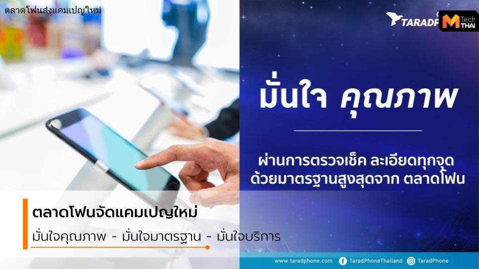 mobile smartphone ตลาดโฟน มือถือ สมาร์ทโฟน