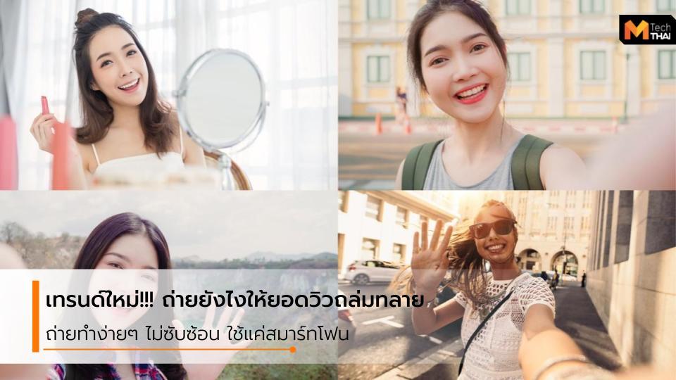 Huawei mobile smartphone การถ่ายภาพ ถ่ายภาพ มือถือ สมาร์ทโฟน หัวเว่ย เทคนิค เทคนิคถ่ายภาพ