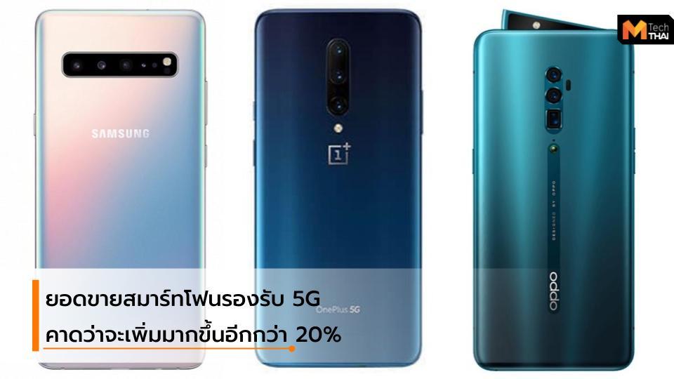 mobile smartphone มือถือ สมาร์ทโฟน เตรือข่าย 5G
