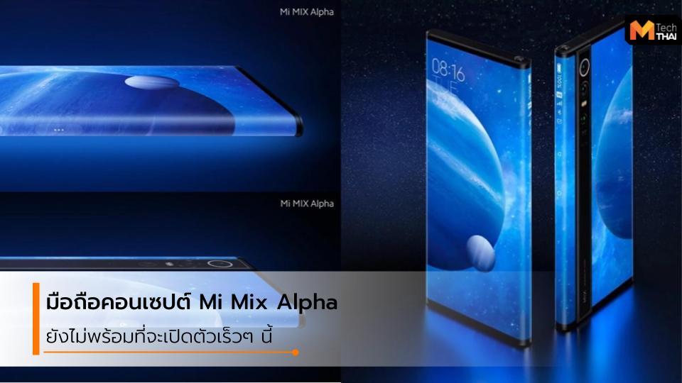 Android Mi Mix Alpha mobile smartphone Xiaomi Xiaomi Mi Mix Alpha มือถือ สมาร์ทโฟน เสี่ยวหมี่ แอนดรอยด์