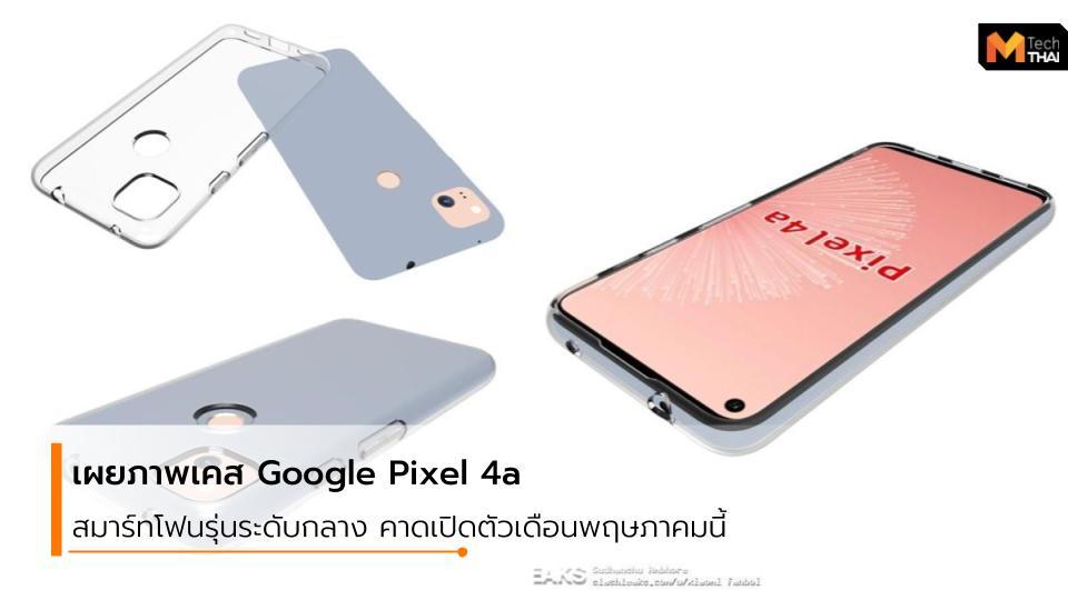 Android google Google Pixel 4a mobile Pixel 4a smartphone มือถือ มือถือ Android สมาร์ทโฟน แอนดรอยด์