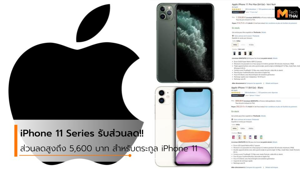 iPhone 11 mobile smartphone มือถือ มือถือ iPhone สมาร์ทโฟน ไอโฟน ไอโฟน 11