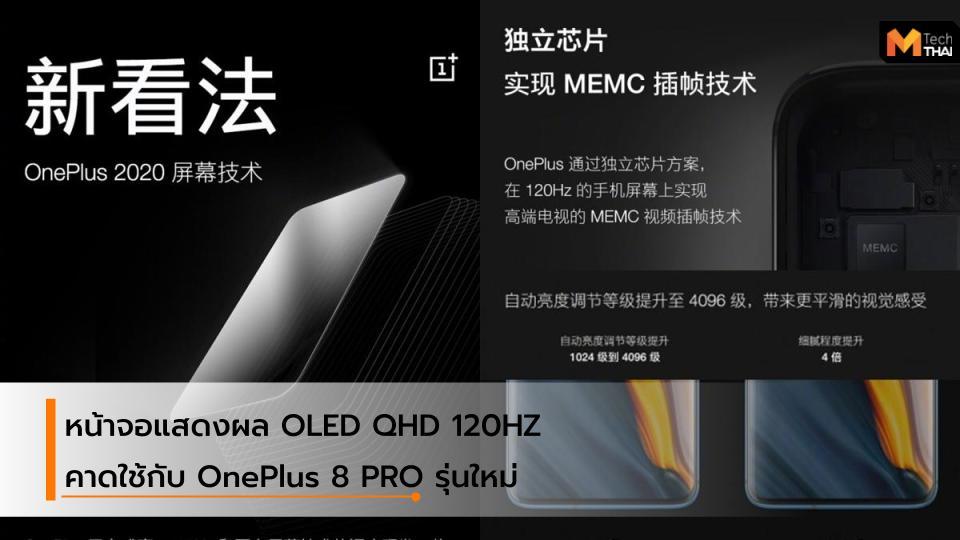 Android mobile OnePlus OnePlus 8 Pro smartphone มือถือ มือถือ Android วันพลัส สมาร์ทโฟน แอนดรอยด์