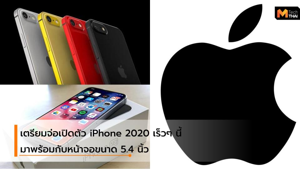 iPhone iPhone 2020 mobile smartphone มือถือ มือถือ iPhone สมาร์ทโฟน ไอโฟน