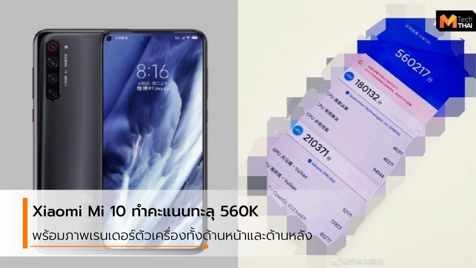 Android Mi 10 Pro Xiaomi Xiaomi Mi 10 Xiaomi Mi 10 Pro คะแนน AnTuTu มือถือ สมาร์ทโฟน เสี่ยวหมี่ แอนดรอยด์