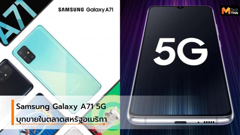Android Galaxy A71 5G samsung Samsung Galaxy Samsung Galaxy A71 Samsung Galaxy A71 5G ซัมซุง ซัมซุงกาแล็คซี่ มือถือ มือถือ samsung สมาร์ทโฟน แอนดรอยด์