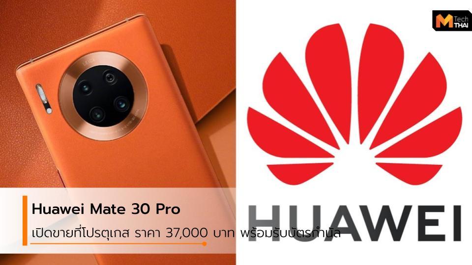 Huawei Huawei Mate 30 Pro Huawei Mate 30 Series Mate 30 Pro mobile smartphone มือถือ มือถือ huawei สมาร์ทโฟน หัวเว่ย