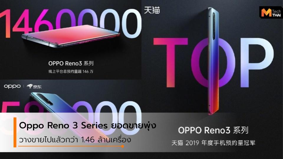 Android mobile Oppo Oppo Reno Oppo Reno 3 Oppo Reno 3 Series smartphone ออปโป้ แอนดรอยด์