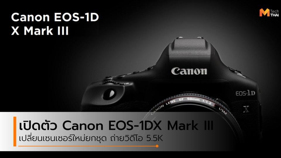 canon dslr EOS-1DX EOS-1DX MarkIII กล้อง DSLR แคนอน