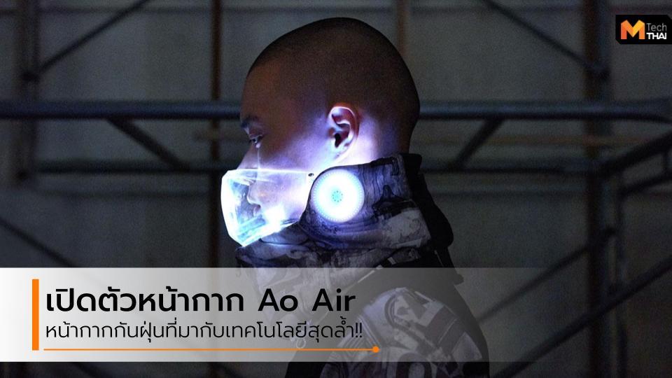 Ao Air CES 2020 PM 2.5 หน้ากากกันฝุ่น