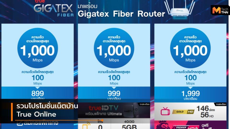 TRUE True Gigatex Fiber True Online โปรเน็ต โปรเน็ตบ้าน True โปรโมชั่น