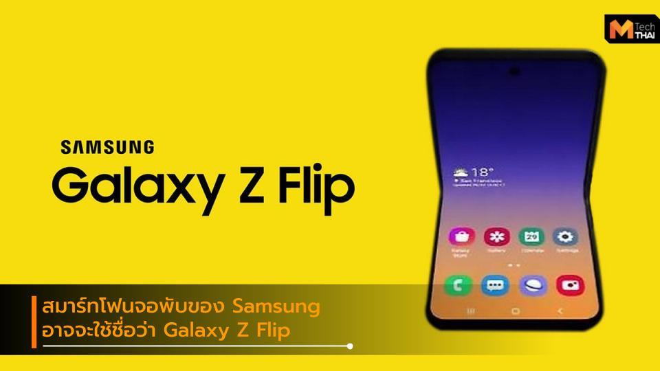 Android Galaxy Galaxy Bloom Galaxy Fold Galaxy Fold 2 Galaxy Z Flip mobile samsung smartphone ซัมซุง มือถือ สมาร์ทโฟน