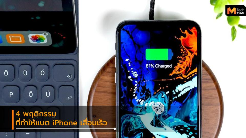iPhone Tips & Technic สิ่งที่ทำให้แบต iPhone เสื่อม แบตเตอรี่ iPhone