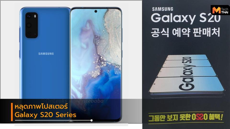 Android Galaxy Galaxy S Galaxy S20 series mobile samsung smartphone ซัมซุง มือถือ สมาร์ทโฟน