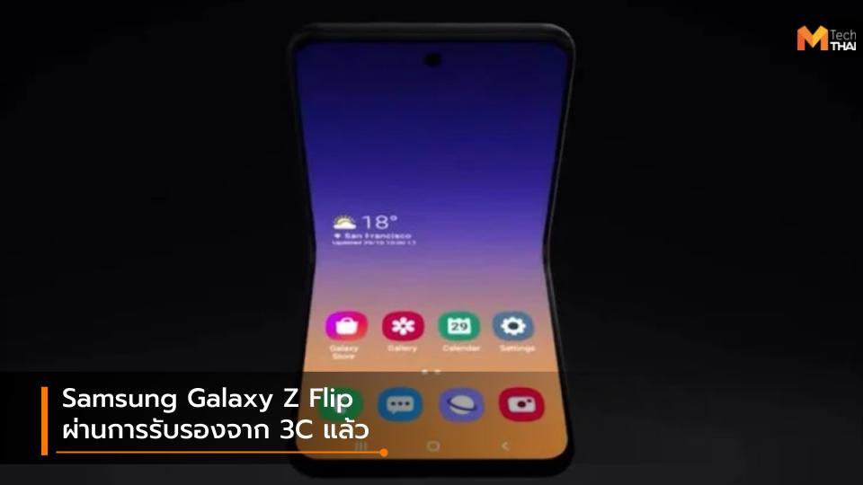 Android Galaxy Galaxy Fold 2 Galaxy Z Flip mobile samsung smartphone ซัมซุง มือถือ สมาร์ทโฟน สมาร์ทโฟนจอพับ