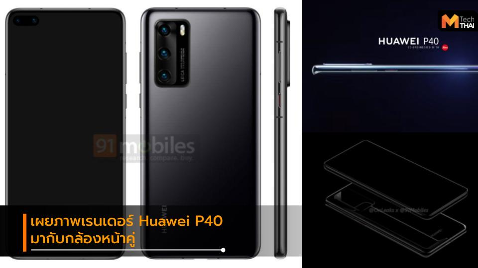 Android Huawei Huawei P Huawei P40 mobile smartphone มือถือ สมาร์ทโฟน หัวเว่ย
