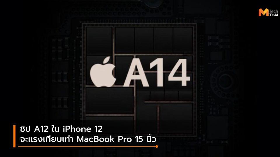 Apple iPhone iPhone 12 mobile มือถือ สมาร์ทโฟน ไอโฟน