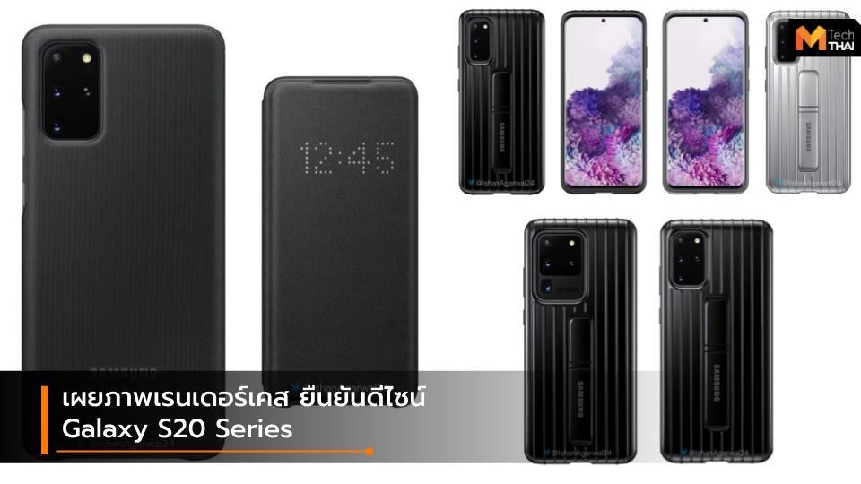 Android Galaxy Galaxy S Galaxy S20 Galaxy S20 series Galaxy S20 Ultra mobile samsung smartphone ซัมซุง มือถือ สมาร์ทโฟน