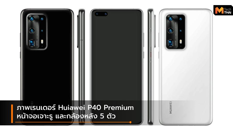 Android Huawei Huawei P Huawei P40 Series mobile P40 Pro Premium Edition smartphone มือถือ สมาร์ทโฟน หัวเว่ย