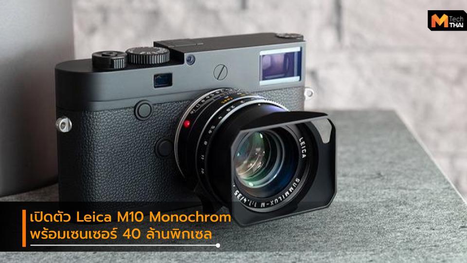 Leica Leica M Leica M10 Monochrom กล้อง Leica