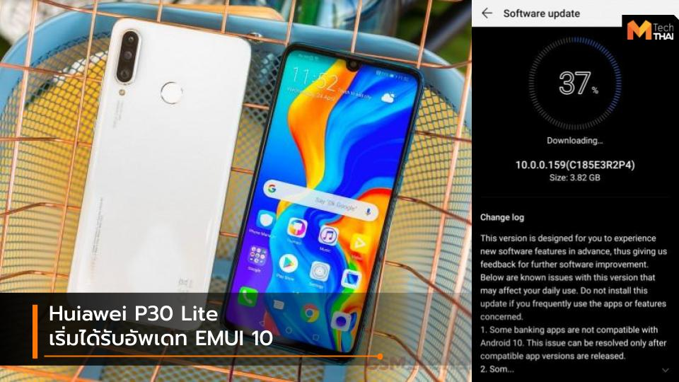 Android EMUI 10 Huawei Huawei P30 Lite mobile smartphone มือถือ สมาร์ทโฟน หัวเว่ย