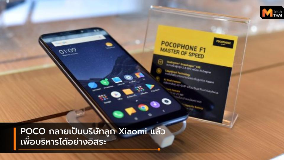 Poco POCOPHONE Xiaomi