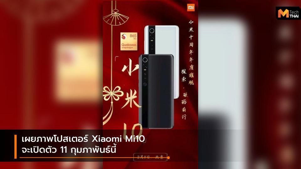 Android mi Mi 10 mobile smartphone Xiaomi มือถือ สมาร์ทโฟน