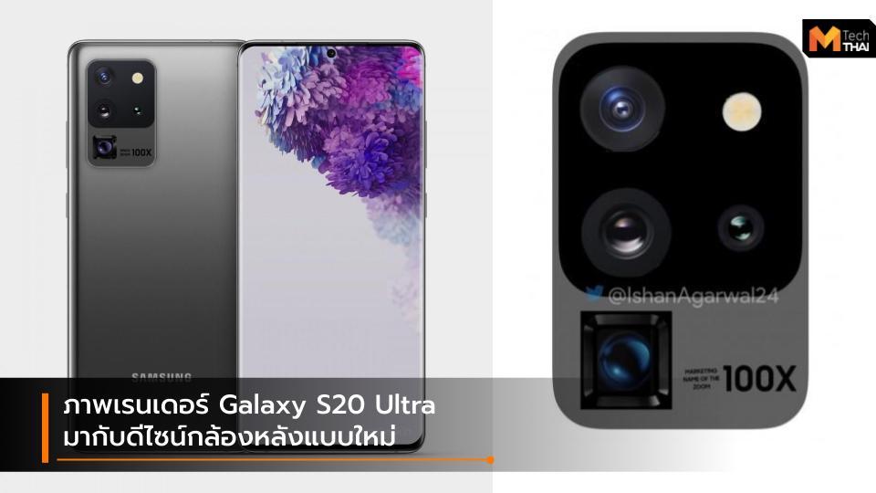 Android Galaxy Galaxy S Galaxy S20 series Galaxy S20 Ultra mobile samsung smartphone ซัมซุง มือถือ สมาร์ทโฟน