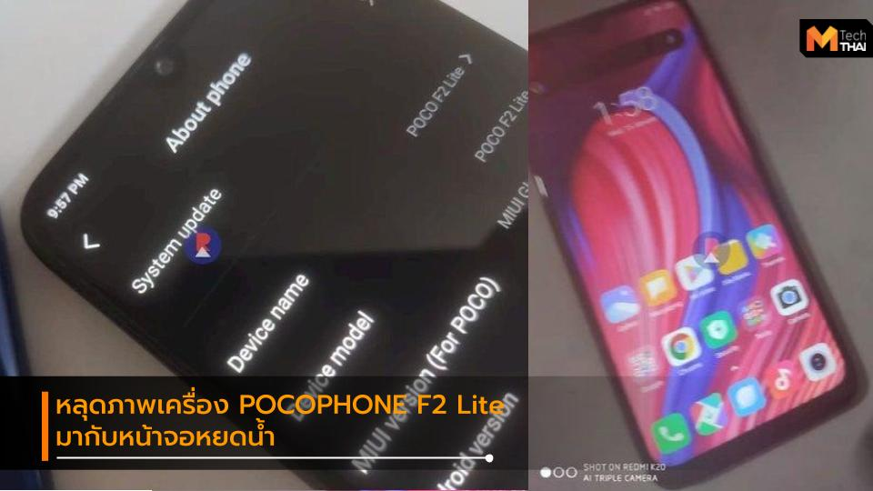 Android mobile POCOPHONE POCOPHONE F2 Lite smartphone มือถือ สมาร์ทโฟน