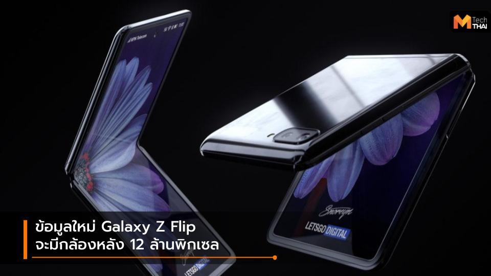 Android Galaxy Galaxy Fold 2 Galaxy Z Flip mobile samsung smartphone ซัมซุง มือถือ สมาร์ทโฟน
