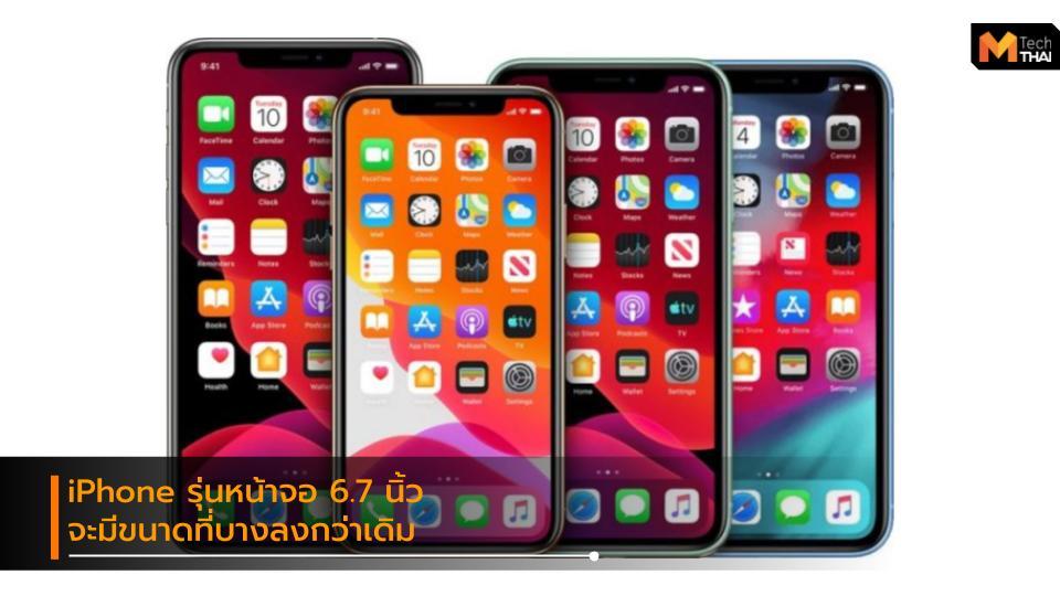 Apple iPhone mobile มือถือ สมาร์ทโฟน ไอโฟน